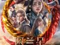 《图兰朵:魔咒缘起》定档关晓彤胡军姜文身陷魔咒