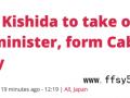 组阁在即,岸田文雄将针对中国设新岗
