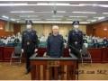 海南虎王勇贪9000万被判无期 为什么会被判无期?